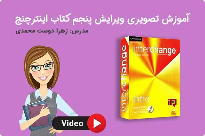 منتخب منابع خود آموز وب سایت مرجع زبان ایرانیان
