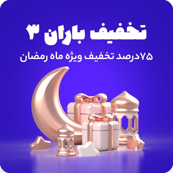 تخفیفات 75 درصدی رمضان