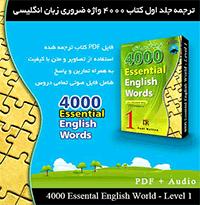 ترجمه جلد اول کتاب 4000 واژه ضروری