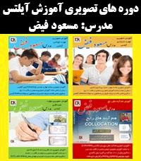 دروس آموزشی استاد مسعود فیض