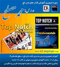 آموزش کتاب تاپ ناچ سطح مقدماتی A استاد محمد مصلح