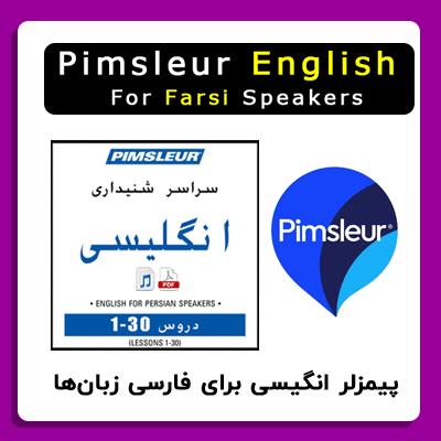دانلود آموزش زبان انگلیسی برای فارسی زبانها به روش پیمزلر