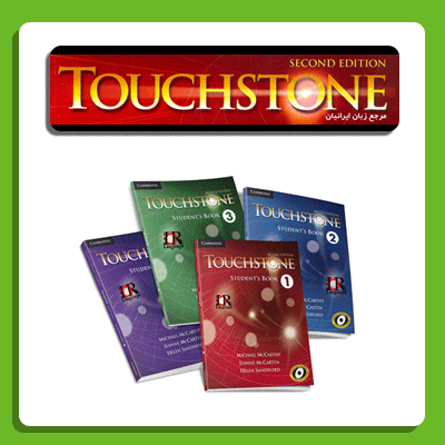 دانلود ویرایش دوم کتاب های Touchstone 2nd