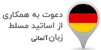 دعوت به همکاری از اساتید مسلط به زبان آلمانی
