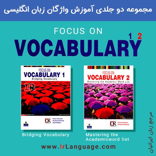 کتابهای Focus on Vocabulary