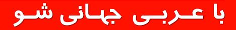 دوره های مکالمه زبان عربی