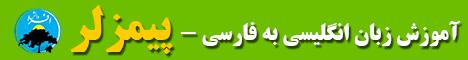 آموزش زبان انگلیسی به فارسی - پیمزلر