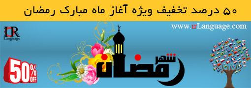 تخفیف های 50 درصدی ماه رمضان