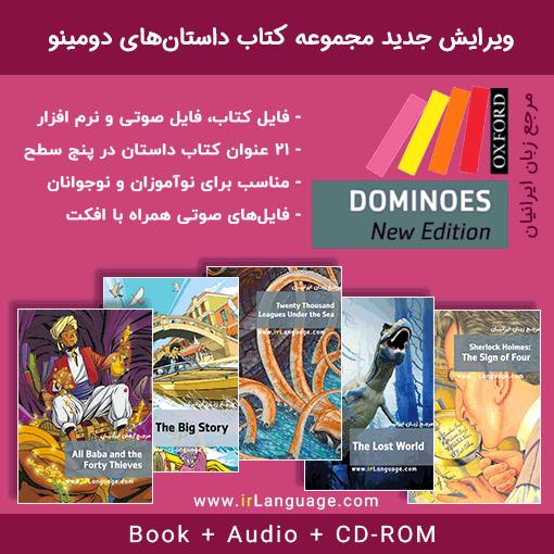 کتاب داستان های سطح بندی شده دومینو Dominoes Leveled Stories
