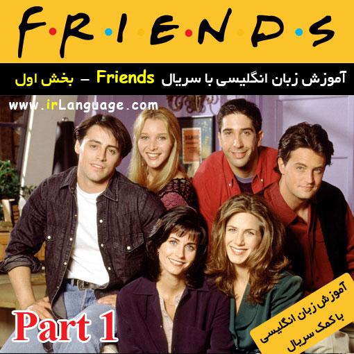 آموزش زبان انگلیسی با سریال فرندز English with Friends