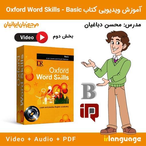 آموزش تصویری کتاب Oxford Word Skills بخش دوم