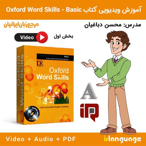 آموزش کتاب Oxford Word Skills Basic مدرس محسن دباغیان