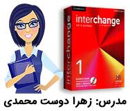 Teaching Interchange 5th Level 1مدرس زهرا دوست محمدی