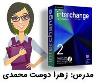 Teaching Interchange 5th Level 2مدرس زهرا دوست محمدی
