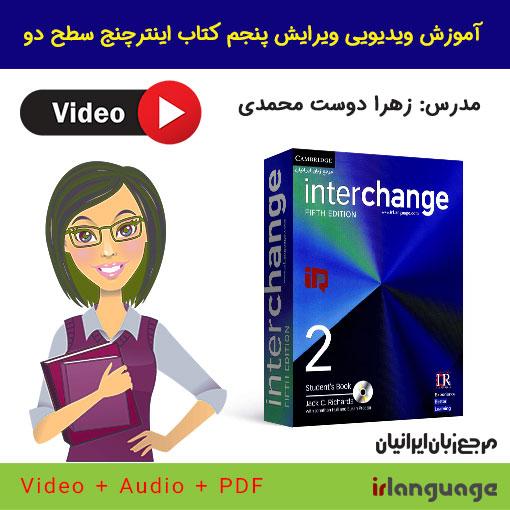 آموزش ویدیویی ویرایش پنجم کتاب اینترچنج ویرایش پنجم سطح دوم