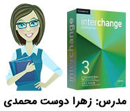 Teaching Interchange 5th Level 3مدرس زهرا دوست محمدی