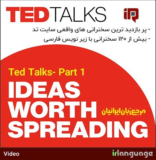 فایل های تصویری مجموعه تد بخش اول