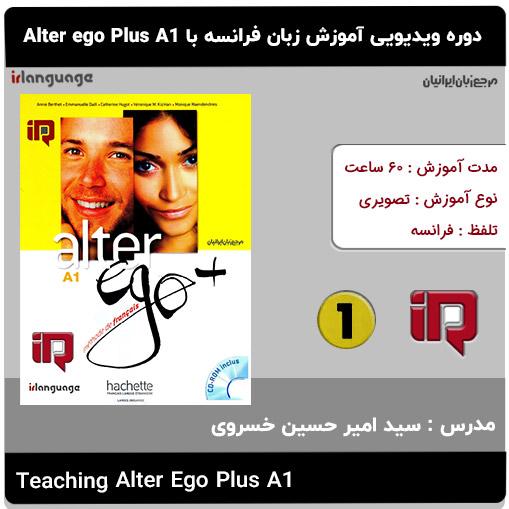 آموزش تصویری کتاب Alter ego Plus A1