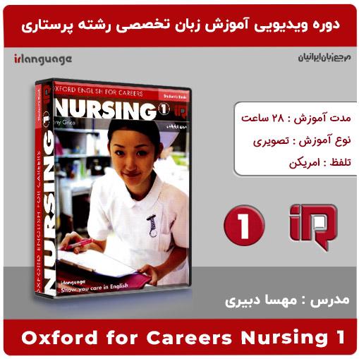 آموزش تصویری کتاب زبان تخصصی رشته پرستاری Oxford for Careers Nursing 1