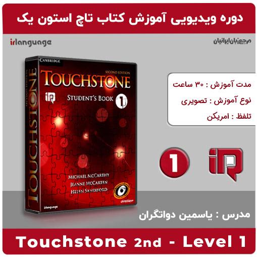 دوره ویدیویی آموزش ترمیک کتاب تاچ استون سطح یک Teaching Touchstone Level 1 مدرس یاسمین دواتگران