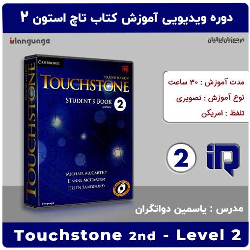 دوره ویدیویی آموزش ترمیک کتاب تاچ استون سطح دو Teaching Touchstone Level 2 مدرس یاسمین دواتگران