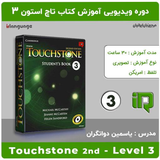 آموزش تصویری کتاب Touchstone Level 3