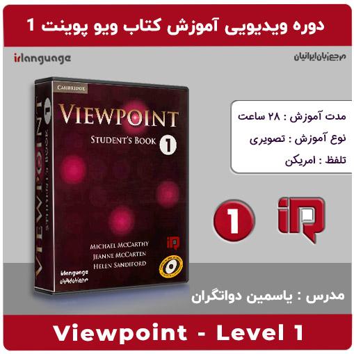 آموزش تصویری کتاب  View Point 1