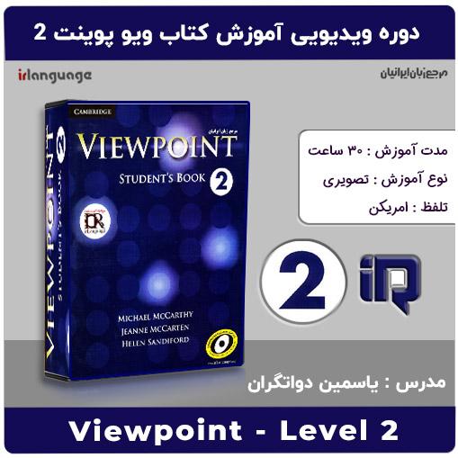آموزش تصویری کتاب  View Point 2