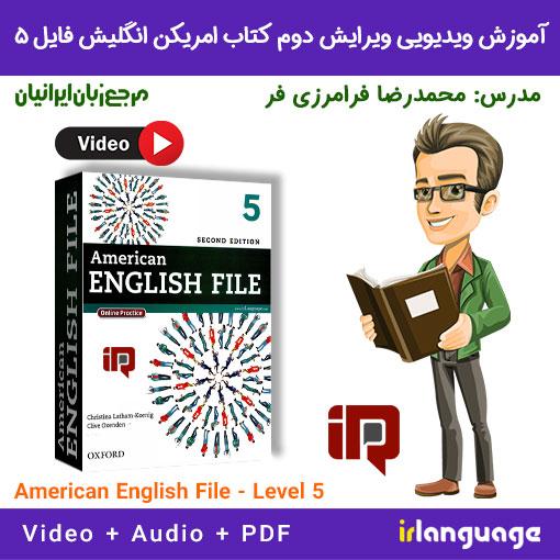 آموزش کتاب American English File level 5 استاد فرامرزی فر