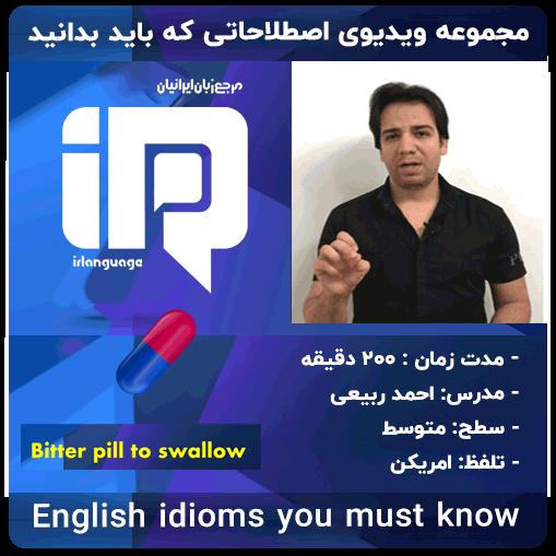 آموزش تصویری مجموعه English Idioms You Must Know