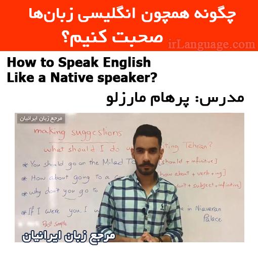 چگونه همچون انگلیسی زبانها صحبت کنیم How to Speak English Like a Native speaker