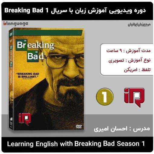 دانلود آموزش زبان انگلیسی با سریال برگینگ بد فصل یک Breaking Bad Season 1