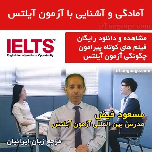 آمادگی و آشنایی با آزمون آیلتس - مدرس مسعود فیض - مرجع زبان ایرانیان