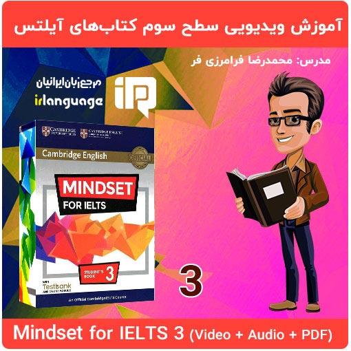 دانلود آموزش کامل کتاب Mindset for IELTS - Level 3 با تدریس استاد فرامرزی فر