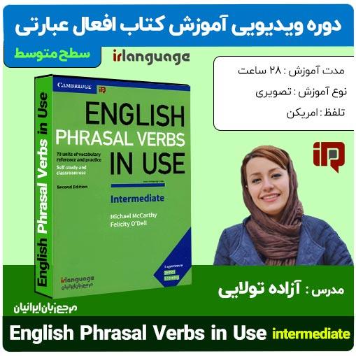 مجموعه ویدیویی آموزش کتاب افعال عبارتی کاربردی سطح متوسط Phrasal Verbs in Use intermedaite مدرس آزاده تولایی