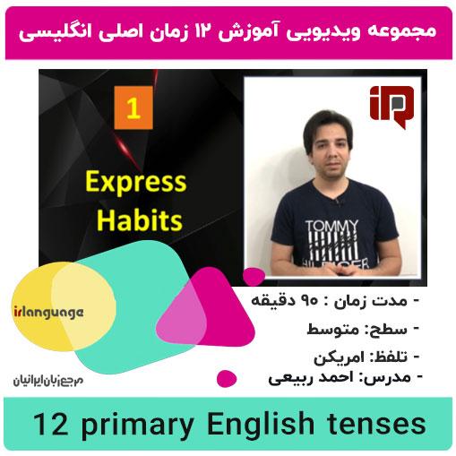 دانلود آموزش ویدیویی 12 زبان اصلی انگلیسی 12-primary-English-tenses مدرس احمد ربیعی