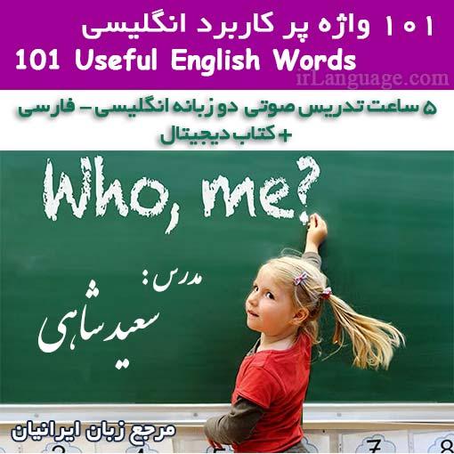 ١٠١ واژه پر تكرار و كليدي انگليسي كه در مكالمات انگليسي بايد بدانيم 101 Useful English Words