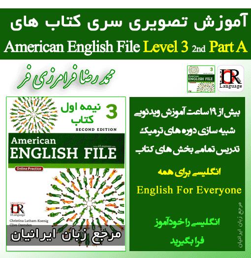 American English File 2nd Level 3 آموزش تصویری کتاب - مدرس استاد فرامرزی فر