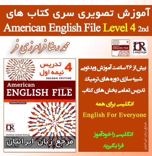 آموزش کتاب American English File level 4 استاد فرامزی فر