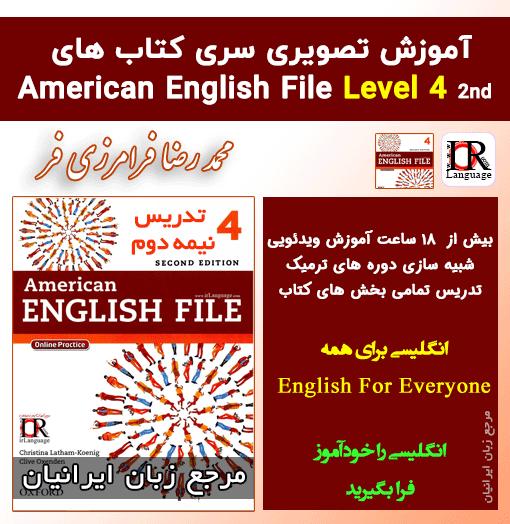 آموزش کتاب American English File 4 - Part Bاستاد فرامزی فر