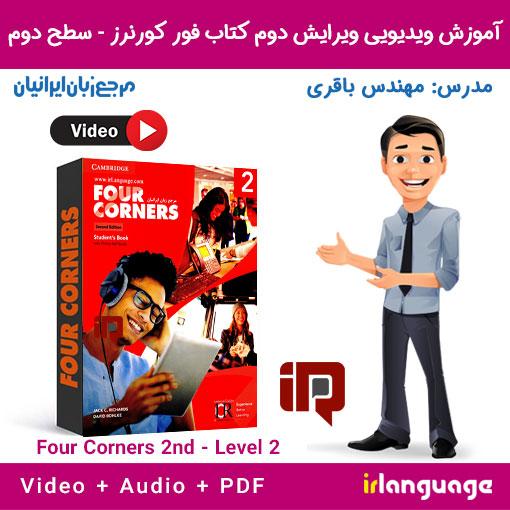 آموزش کتاب Four Corners level 2