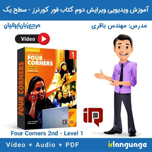 آموزش کتاب Four Corners level 1