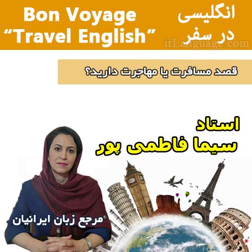 انگلیسی در سفر - Bon Voyage - Travel English - مدرس سیما فاطمی پور