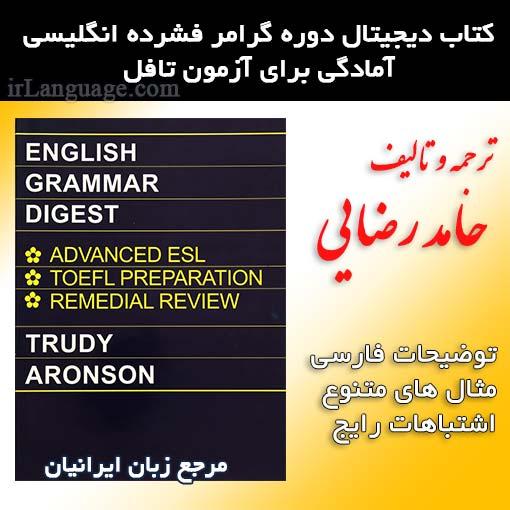 دوره گرامر فشرده انگلیسی آمادگی برای آزمون تافل English Grammar Digest- TOEFL Preparation
