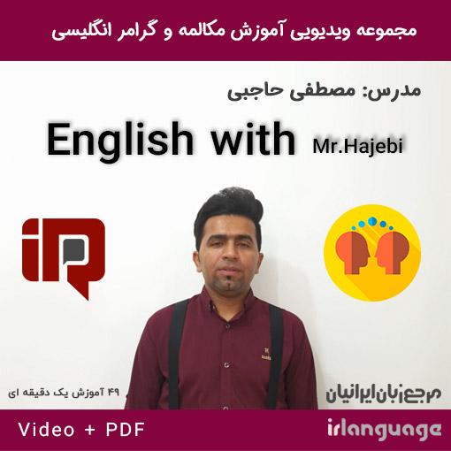 مجموعه ویدیویی آموزش مکالمه و گرامر English with Mr.Hajebi