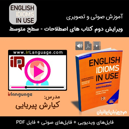 آموزش تصویری کتاب English Idioms in Use Intermediate