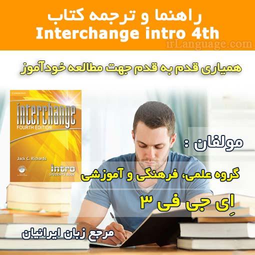 راهنما و ترجمه کتاب interchange intro 4th