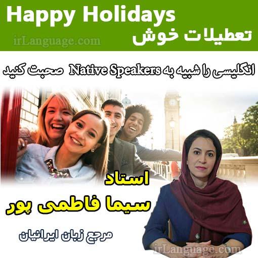 تعطیلات خوش - Happy Holidays- مدرس سیما فاطمی پور