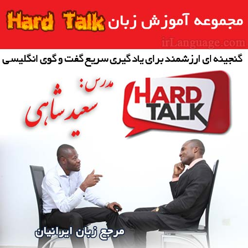مجموعه آموزش زبان Hart Talk مدرس سعید شاهی - مرجع زبان ایرانیان