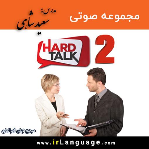 مجموعه آموزش زبان 2 Hart Talk مدرس سعید شاهی - مرجع زبان ایرانیان